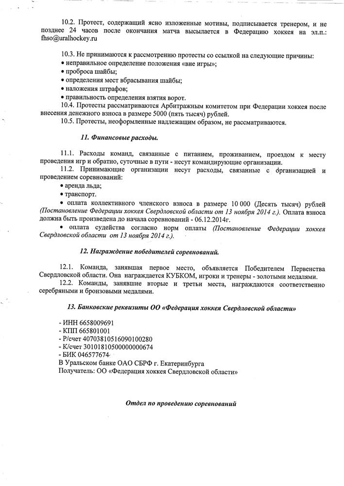 фоминых эдуард николаевич набережные челны биография